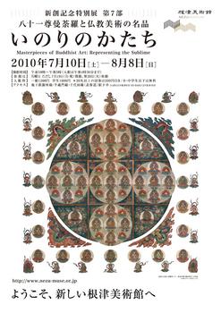 img_exhibition_inori.jpg